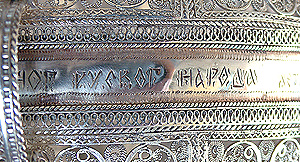 Donnor inscription on altar silver filigree vigil lamp from Zica monastery